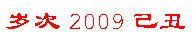 yr2009