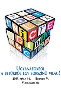 sajtofesztival_kocka_2009_logo