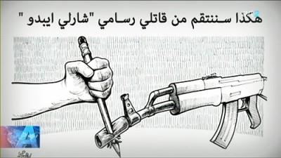 Így gyászolják az áldozatokat az lapokForrás: An Nahar napilap Libanonban